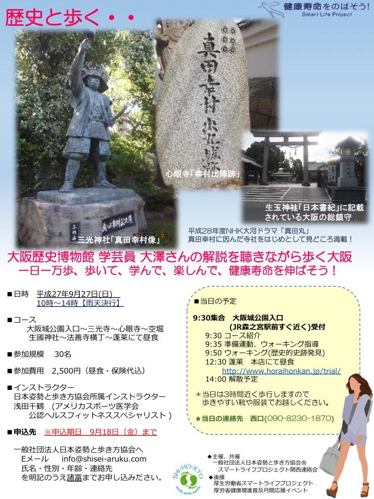 スマートウォーキングで大阪を歩こう!