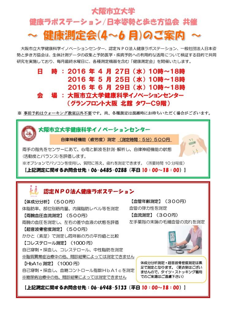 健康測定会(H28.4-6月)-001