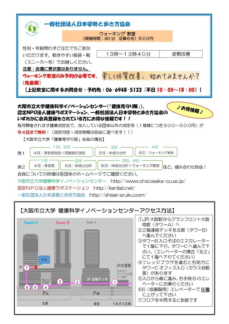 健康測定会(H28.4-6月)-002