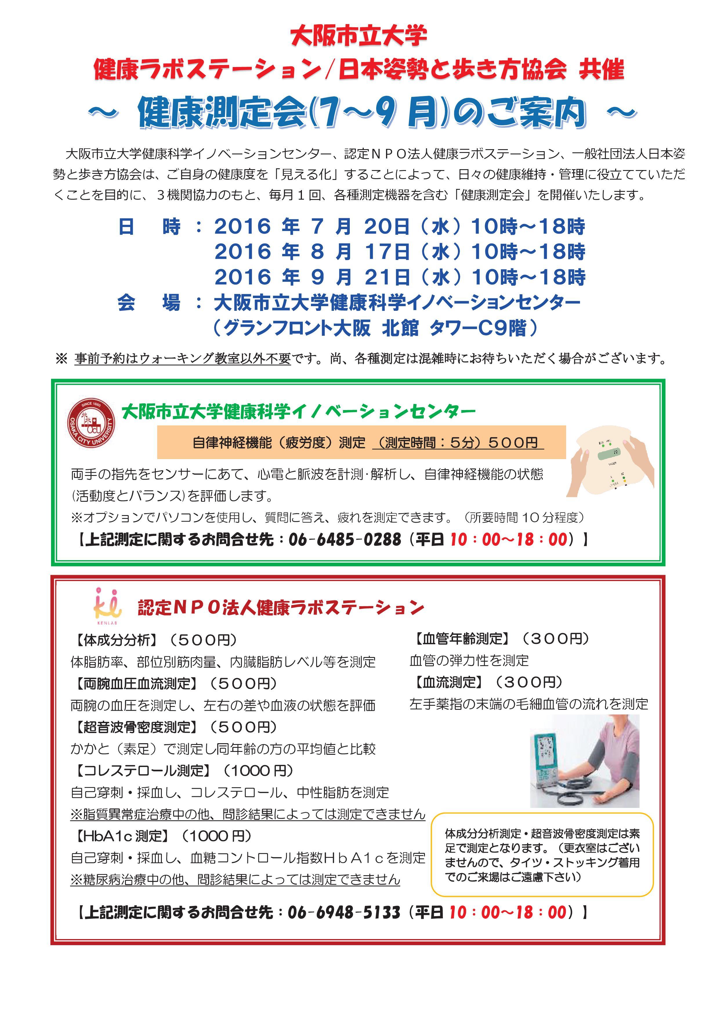 健康測定会(H28.7-9月)-001